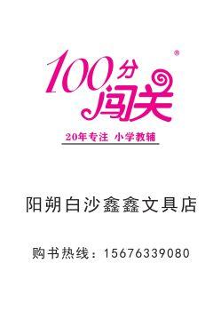 2020版—新书目录 阳朔白沙鑫鑫文具店电子画册