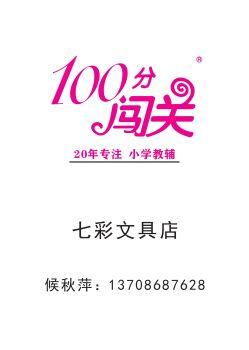 2020版—新书目录 七彩文具店电子杂志