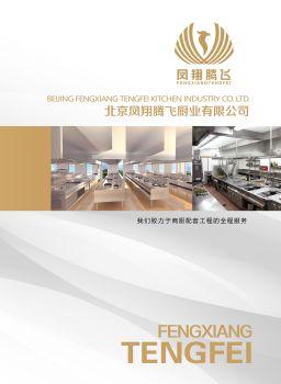 北京凤翔腾飞厨业有限公司电子画册