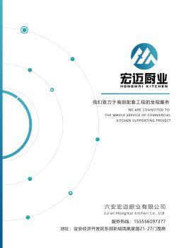 六安宏迈厨业有限公司 电子书制作软件