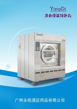 广州永皓洗衣房设备系列