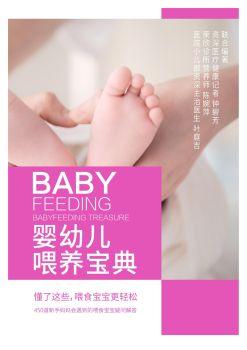 婴幼儿喂养宝典 电子杂志制作平台