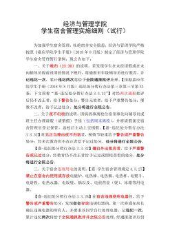 经济与管理学院学生宿舍管理实施细则(试行)电子宣传册