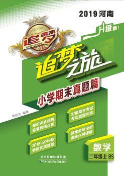 河南专版BS二年级数学