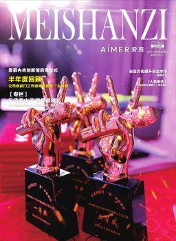 2018-10-7第三季度内刊杂志