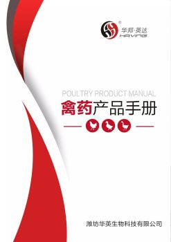 华英科技产品电子手册