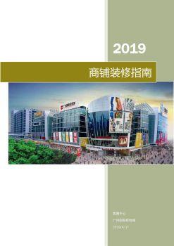 商铺装修指南2019(含设计安装说明)电子书