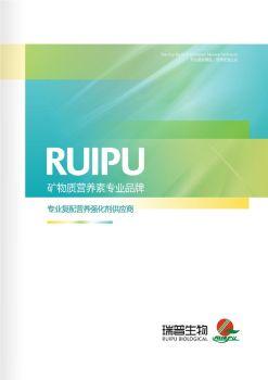瑞普生物,电子期刊,电子书阅读发布