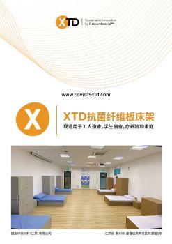 XTD抗菌纤维板床架电子画册