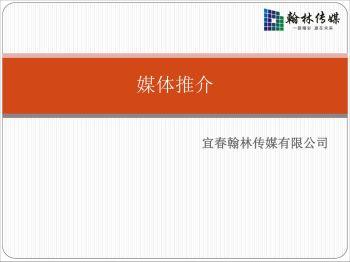 2019翰林媒体招商资料(3)(1)电子杂志