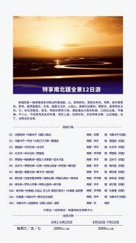 特享南北疆全景12日游电子画册