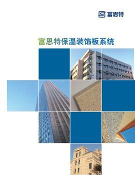 富思特保温装饰板系统产品手册