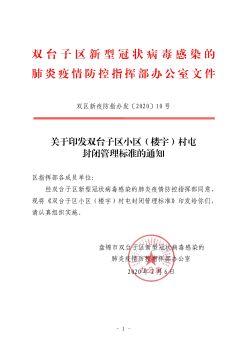 双区新疫防指办发〔2020〕10号关于印发双台子区小区(楼宇)封闭标准的通知宣传画册