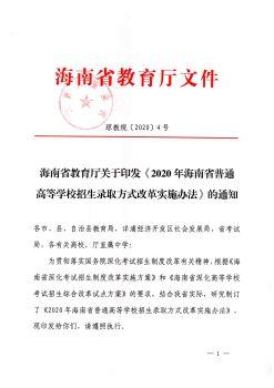 海南省教育厅关于印发《2020年海南省普通 高等学校招生录取方式改革实施办法》的通知电子宣传册