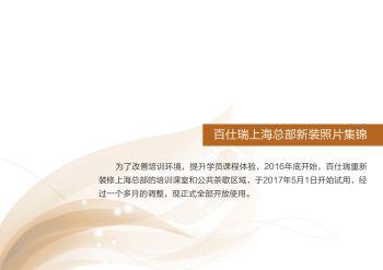 百仕瑞上海总部新装照片集锦电子刊物