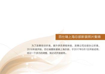 百仕瑞上海总部新装照片集锦(内部传阅版)电子刊物
