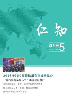 内刊《仁知》第5期(2016年11-12月),电子期刊,在线报刊阅读发布