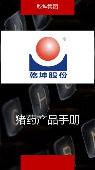 乾坤股份猪药产品手册电子书 电子书制作平台