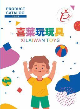 喜莱玩2019产品画册 电子书制作平台