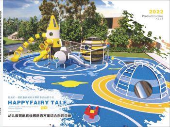 金色年华游乐玩具2020电子目录 电子书制作软件