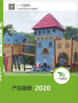 一力游乐2020产品画册 电子书制作软件