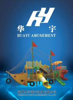 温州华宇游乐设备有限公司2019产品电子目录 电子书制作平台