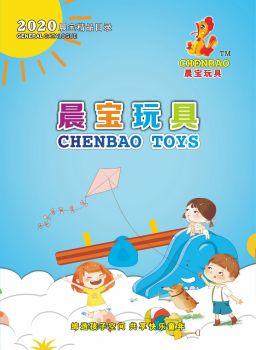 晨宝精品玩具2020年电子画册,在线电子书,电子刊,数字杂志