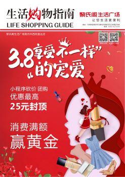 黎氏阁生活广场女神节特刊电子书