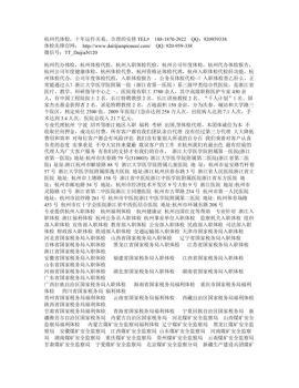杭州代体检电子刊物
