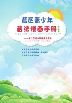 藏区青少年普法宣传册(定稿)