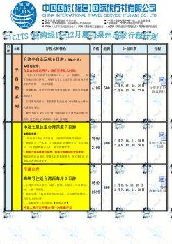 CITS-台湾线11-12月行程计划-厦门泉州出发电子画册
