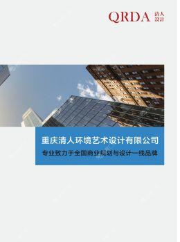 清人设计(1) 电子书制作软件