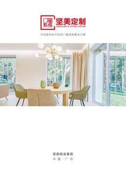 2020 坚美定制门窗产品系列图册 门店应用