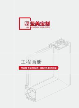 坚美定制门窗工程画册