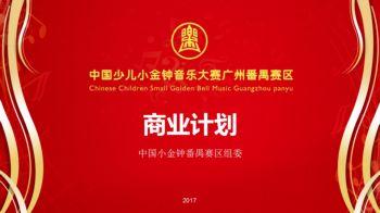 中国小金钟番禺赛区商业计划书(2017)电子杂志