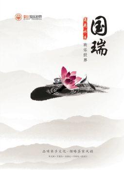 莲花水乡手册,3D数字期刊阅读发布