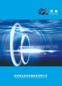 扬州强龙食品机械设备有限公司3D电子书 电子书制作软件