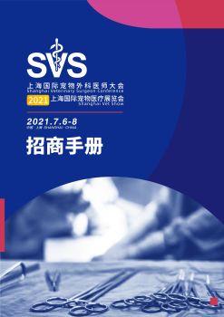 上海国际宠物外科医师大会暨上海国际宠物医疗展览会招商手册