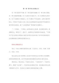 """迎接建党100周年: """"大党伟力""""学习专栏电子刊物"""