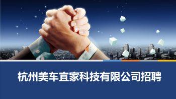 杭州美车宜家招聘电子杂志