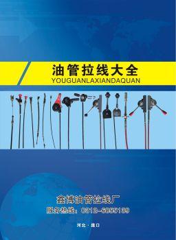 鑫博油管拉线厂 13833291858,FLASH/HTML5电子杂志阅读发布
