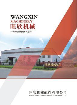 旺欣机械 13803253832 电子杂志制作软件