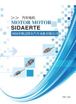 斯达特尔电机 13831786763,互动期刊,在线画册阅读发布
