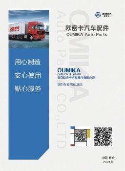 北京欧密卡汽车配件有限公司 13832789212 电子杂志制作软件