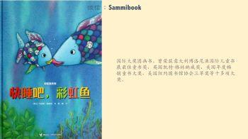 快睡吧彩虹鱼电子书