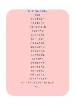 【乐学小先锋】投稿——诗歌篇电子宣传册