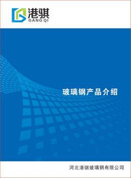 玻璃钢格栅生产厂家-港骐电子画册