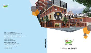 欢乐岛HJ系列产品图册