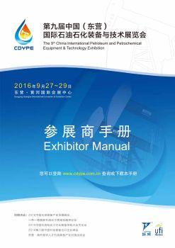 第九届中国(东营)国际石油石化装备与技术展览会电子宣传册