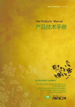韩国FM产品技术手册